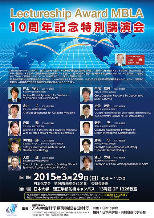 Lectureship Award MBLA 10周年記念特別講演会