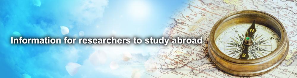 公益財団法人 万有生命科学振興国際交流財団 留学サポートサイト