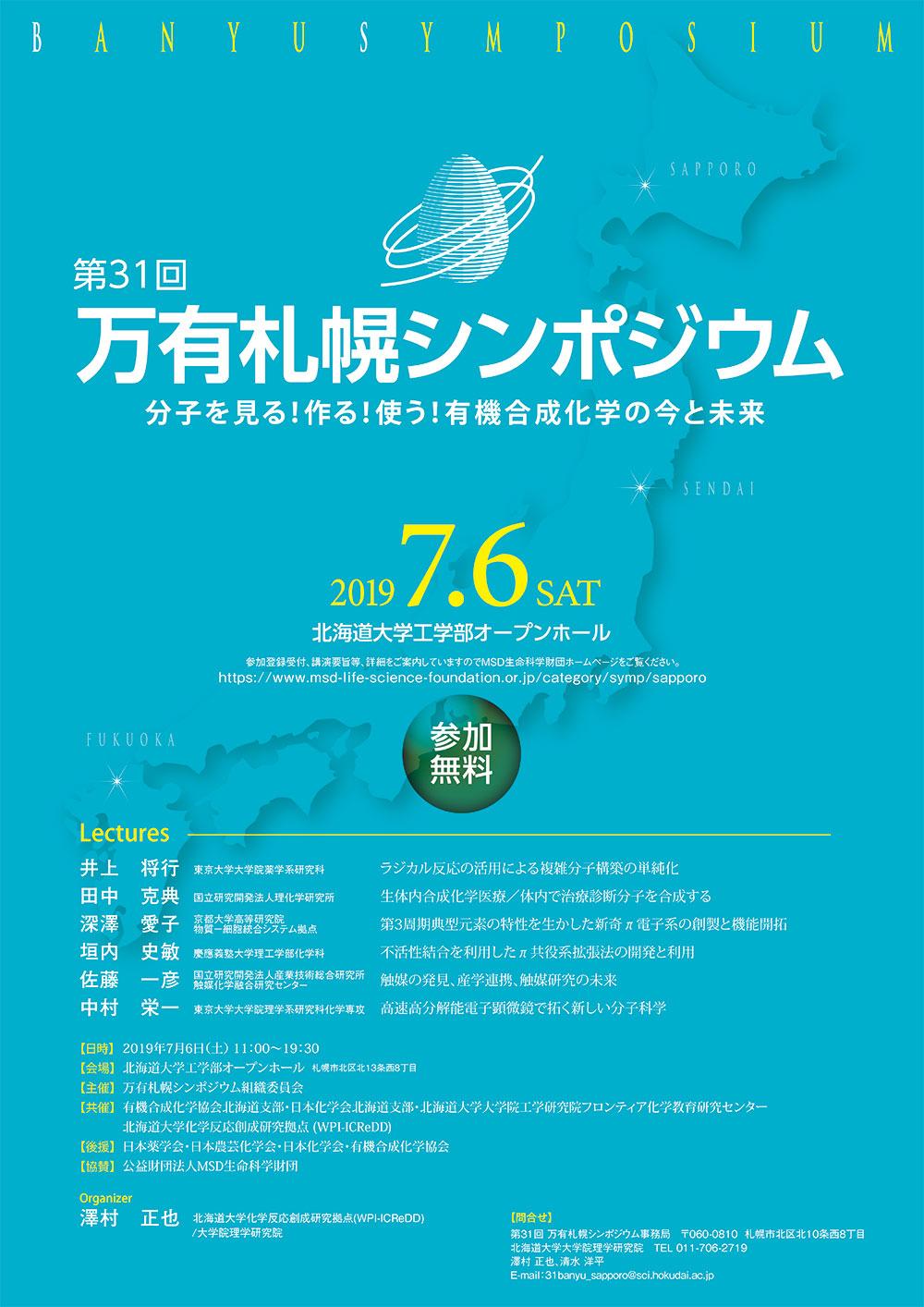 第31回 万有札幌シンポジウム