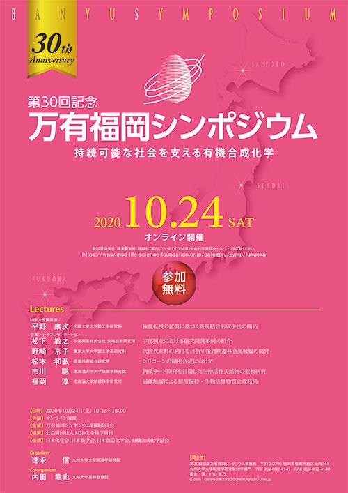 第30回記念万有福岡シンポジウム